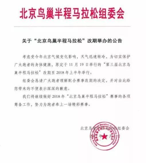 北京鸟巢半马延期!组委会:为保护选手身体健康
