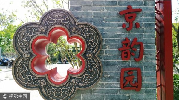 西城新开4个微公园:绿意盎然鲜花似锦