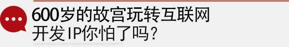 """600岁的故宫成""""网红"""":爆款纪念品一年卖10亿"""