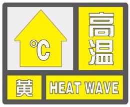 陕西省渭南市发布高温黄色预警
