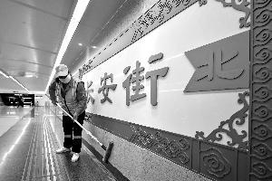 """北京长安街25座地下通道将""""整容"""""""