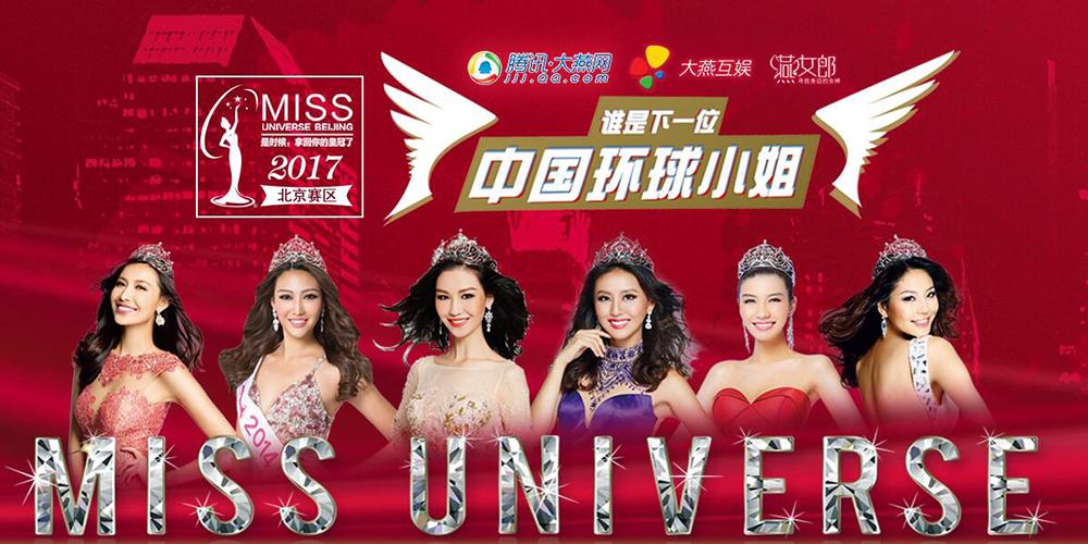 寻找中国美!2017年环球小姐北京赛区报名开启