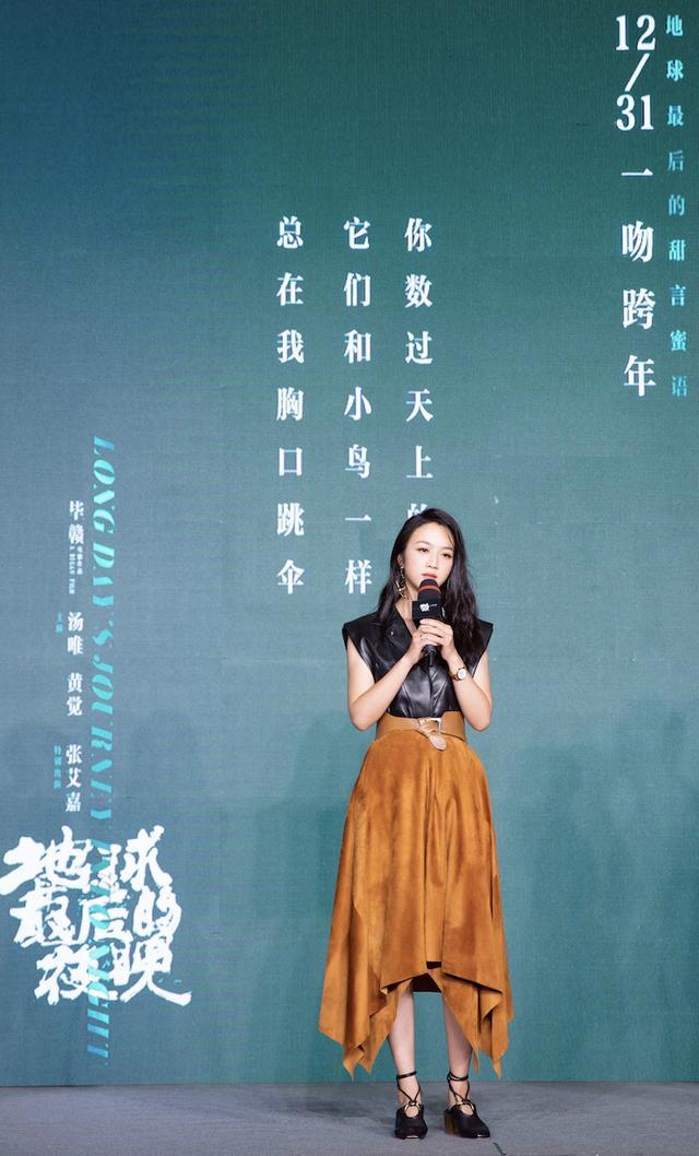 《地球最后的夜晚》首映汤唯黄觉重演爱情咒语 刘昊然