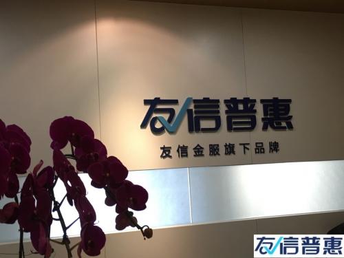 友信普惠加强科技创新 促进普惠金融稳健前行