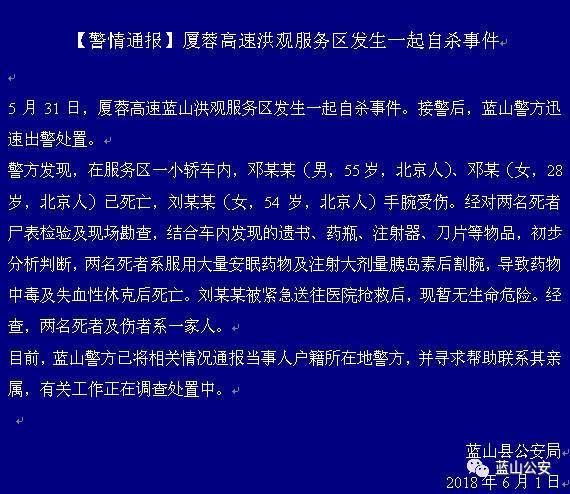 2死1伤!北京一家3口在湖南自杀,此前在海南自杀被警方解救