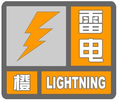 广西壮族自治区南宁市发布雷电橙