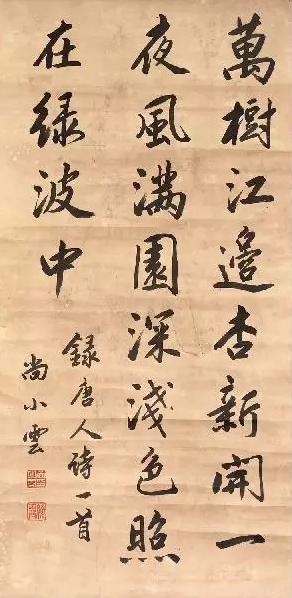 曲艺书法_图片D1374中国曲艺家协会会员书法王禹偁诗