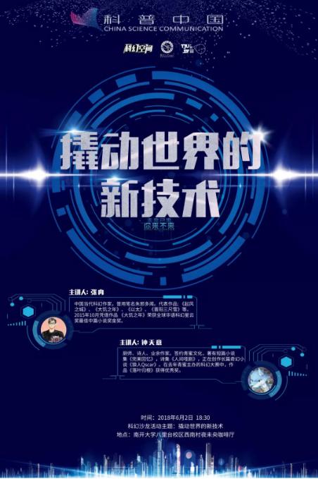 科幻沙龙|撬动世界的技术