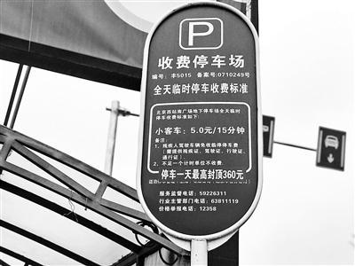 """西站""""高价""""停车场设最高封顶价"""