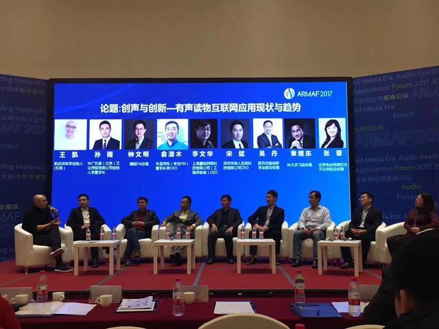 首届全媒体有声读物互联网应用高峰论坛成功举行