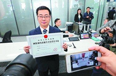 首张网约车经营许可证颁发