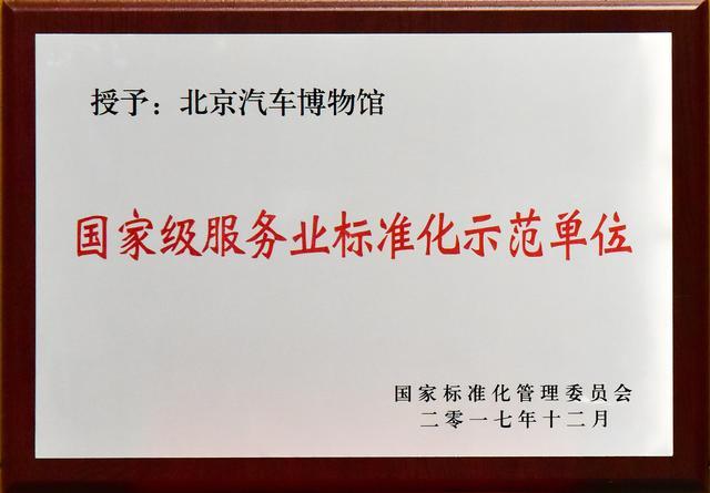 """北京汽车博物馆荣获2019年""""全国最具创新力博物馆"""""""
