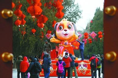 """昨天,地坛春节文化庙会吉祥物""""福狗迎春""""在公园西门内正式亮相.图片"""