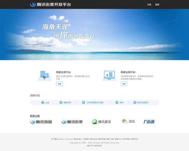 """腾讯街景""""鹊桥""""平台正式上线"""