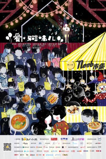 全球美食集合!黄小厨noob市集2017北京站·夏日专场将于8月开集