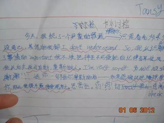 小学生检讨书写成童话 30年教龄老师都被折服
