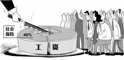 我国社保支出超工资4成 北京职工30年缴费百万