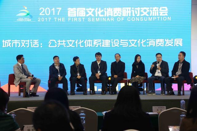 """2017首届文化消费研讨交流会举办 让文化消费有""""道""""可寻"""