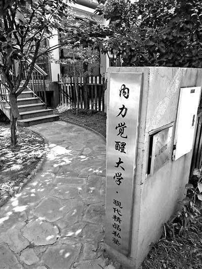 北京别墅群中藏内力觉醒大学 学生一年交25万元