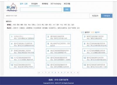 北京免费WIFI上网场所超1200处