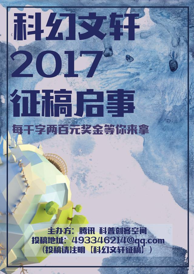 《科幻文轩》2017征稿启事
