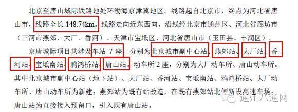 京唐城际铁路12月底开工,通州为首站马上开建!