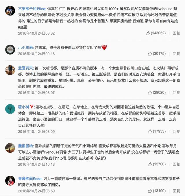 """从小众到""""刷屏""""赵雷走通了民谣歌手蹿红之路"""