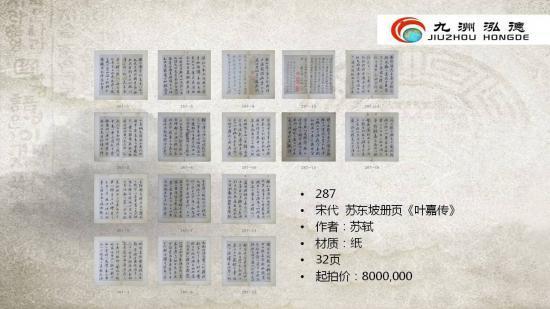 九洲泓德第1期古董珍玩拍卖会在河北正定举办
