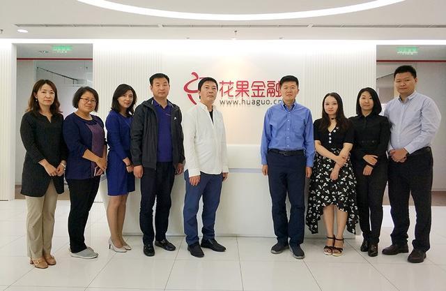 北京市互联网金融行业协会到花果金融调研
