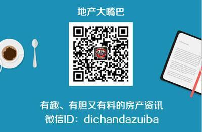 欢迎关注腾讯房产北京站微信公号: