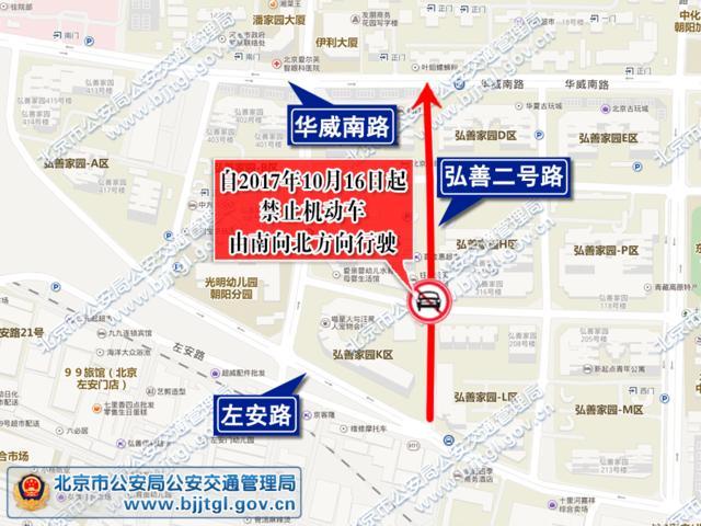 10月16日起 朝阳区部分道路将采取交通管理措施