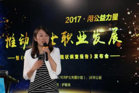 《中国护士群体发展现状调查报告》发布会在京举行