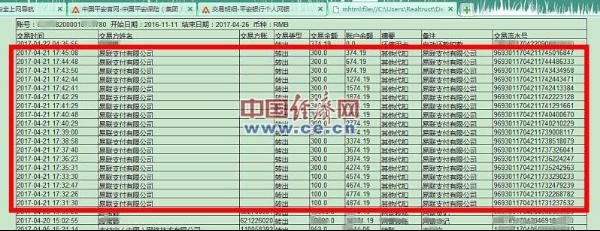 北京市民银行卡被易联支付莫名刷走4600元