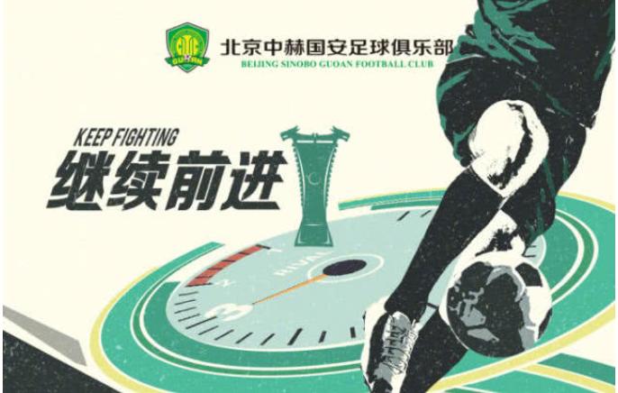 玄学再现!国安足协杯系列海报预示夺冠稳了?