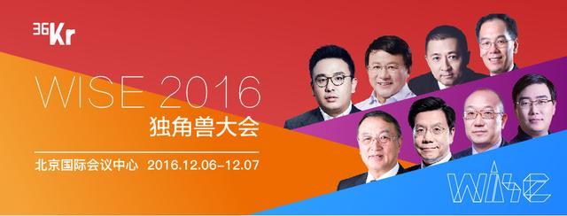 """WISE2016独角兽大会 与商业领袖共振""""黄金时代"""""""