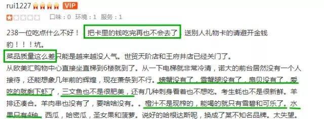 """北京最后一家""""金钱豹""""已停业 供应商上门讨债称其拖欠2000万元"""
