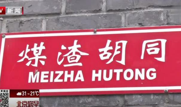 王府井周边胡同不停车