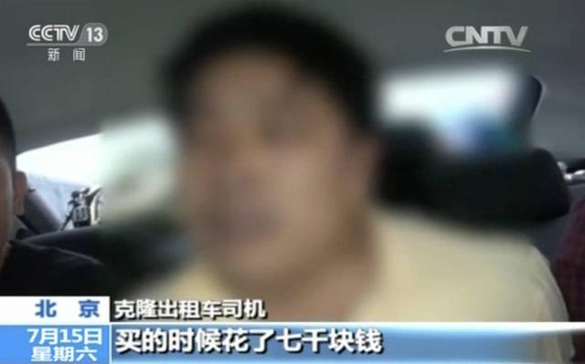 """北京现""""克隆出租车"""" 司机家里藏10多万假钞"""