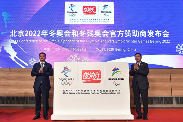 Panpan Foods Announced as the Official Packaged Snack Foods Sponsor of Beijing 2022 Games