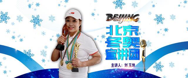 """刘玉坤:6次破残奥世界纪录的""""三铁公主"""""""
