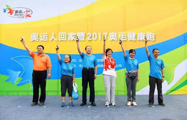 奥运情结心中挂——2017奥运健康跑活动雨中进行