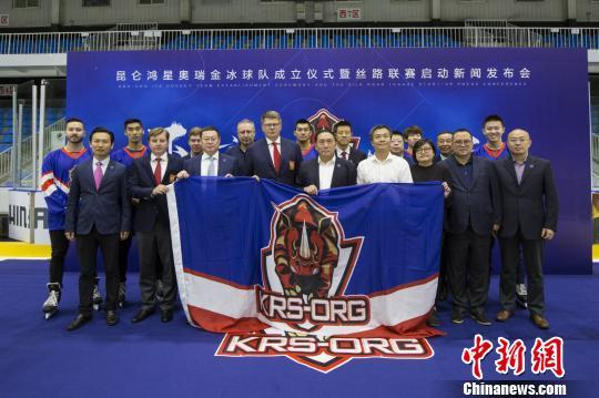 丝路冰球超级联赛启动 有望成为世界第三大冰球联赛