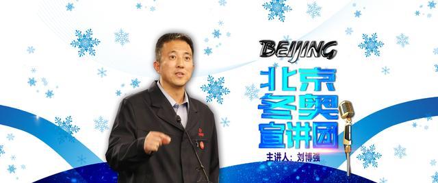 刘博强:首钢园运动中心制冰师
