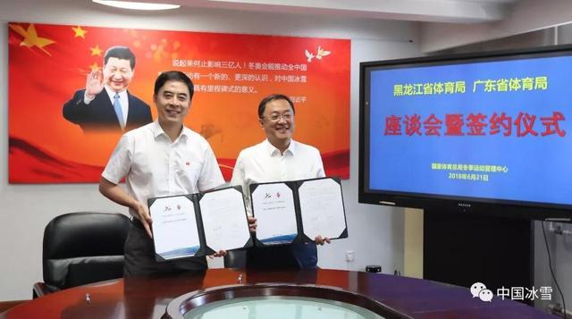 广东黑龙江签署合作协议 联合培养2022北京冬奥会运动员