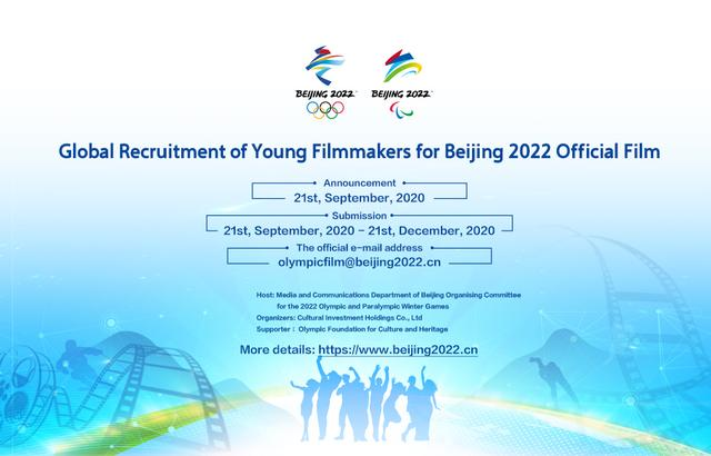 Global Recruitment of Young Filmmakers for Beijing 2022 Official Film was Launched
