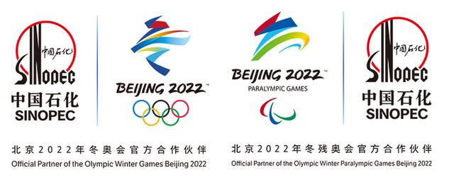 CNPC and Sinopec Group Become Official Oil & Gas Partners of Beijing 2022