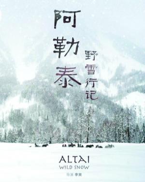 冰雪影视促冬奥文化传播