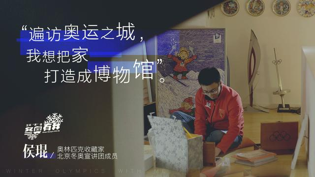 """【冬奥有我】侯琨的奥林匹克故事(上):行万里路的他,把自己变成了奥运""""火种"""""""