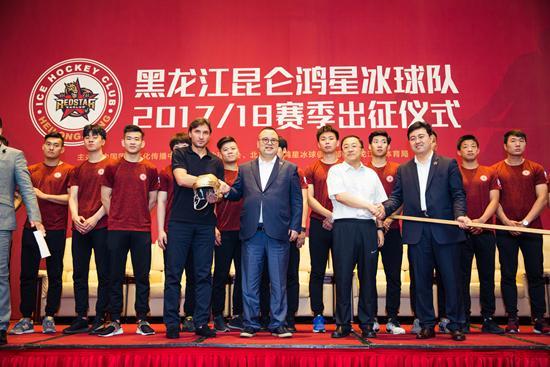黑龙江昆仑鸿星冰球队出征俄罗斯超级冰球联赛 目标打入前八名