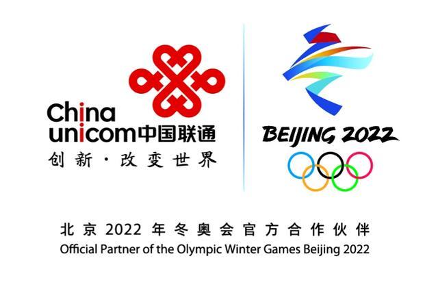 中国联通成为北京冬奥会官方通信服务合作伙伴